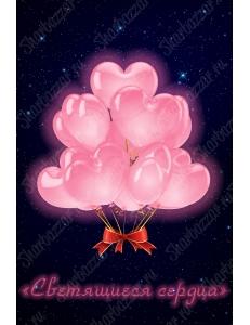 Светящиеся сердца (Розовые)