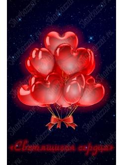 Светящиеся сердца (Красные)