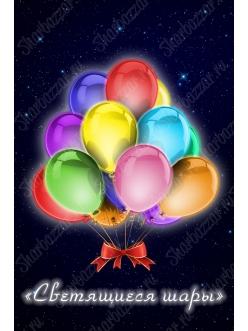 Светящиеся шары (Цвет на выбор)