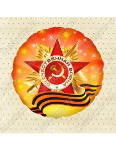 Круглый шар День Победы