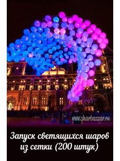 Запуск светящихся шаров из сетки (200 штук)